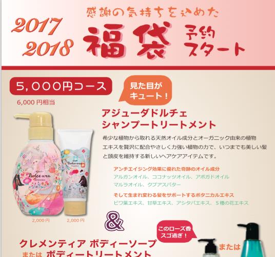 2017/2018_福袋